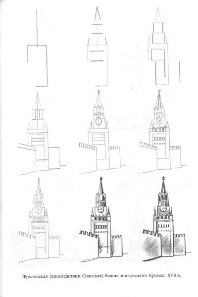 Памятники архитектуры рисовать